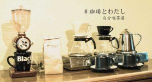 自分勝手な喫茶店で音と向き合う #珈琲とわたし