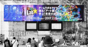【特別展】名古屋市科学館でチームラボを体験しよう ※開催終了