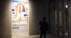 【先取り】10/14~デザインの解剖展 東京ミッドタウン ※開催終了