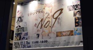 【特別展】「ルーヴルNo.9展」は3度行きたい@グランフロント大阪 ※開催終了