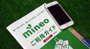 【MVNO】スマホをドコモから格安SIMのmineoに乗り換えた