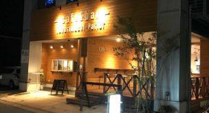 【カフェ】電源+Wi-Fi 米原駅すぐ、22時までやってるカフェ「隣町パーラー」