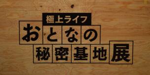 【名古屋パルコ】おとなの秘密基地展は青春の趣味でいっぱい ※開催終了