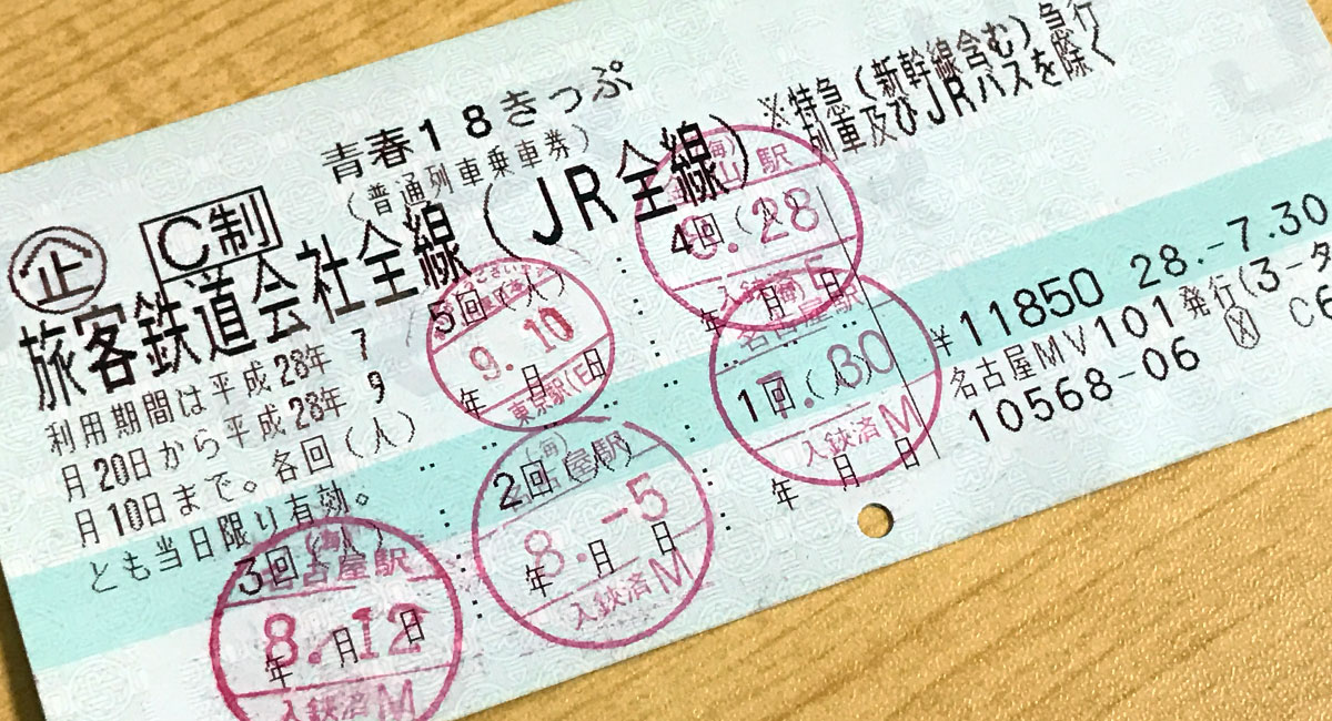 青春18きっぷで名古屋と大阪を移動する(2017年冬)