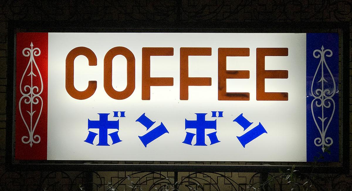 【名古屋/高岳】アンティークな雰囲気、22時まで営業の「COFFEE ボンボン」は一押しの喫茶店