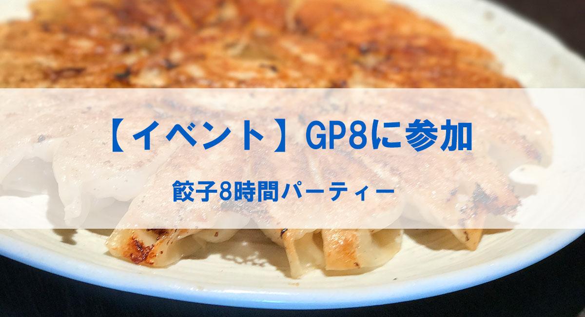 【イベント】TORIDEの第7回 餃子8時間パーティーに参加してきた