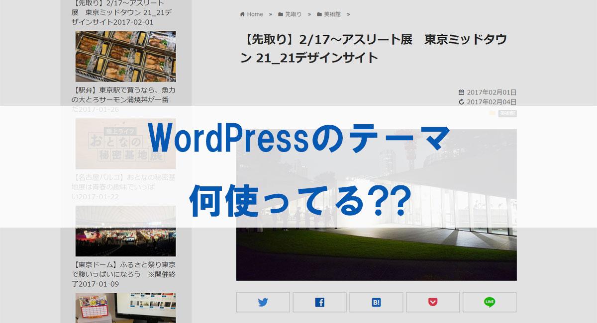 気になるWordPressサイトのテーマを知るにはソースコードを見るだけ