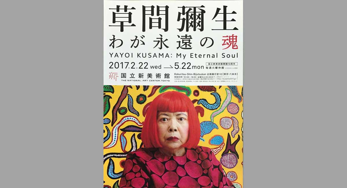 【企画展】草間彌生「わが永遠の魂」東京新美術館 ※開催終了