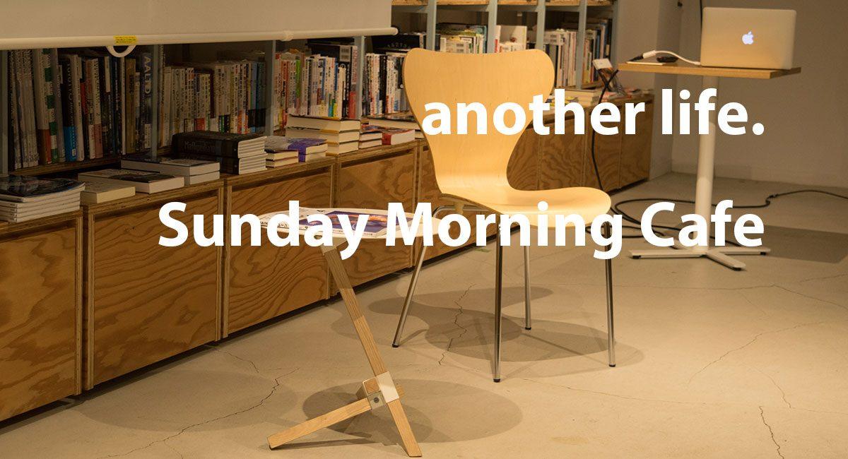 【渋谷】another life.のイベント「Sunday Morning Cafe」がワクワク待ち遠しい