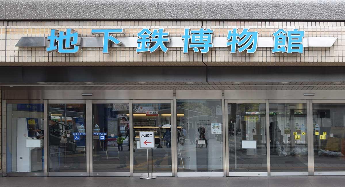 葛西駅すぐ「地下鉄博物館」はリアルな大きさを感じられる博物館だ