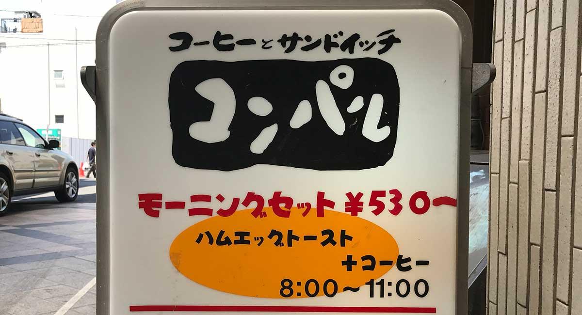名古屋でモーニングといえば、コンパル大須本店は外せない