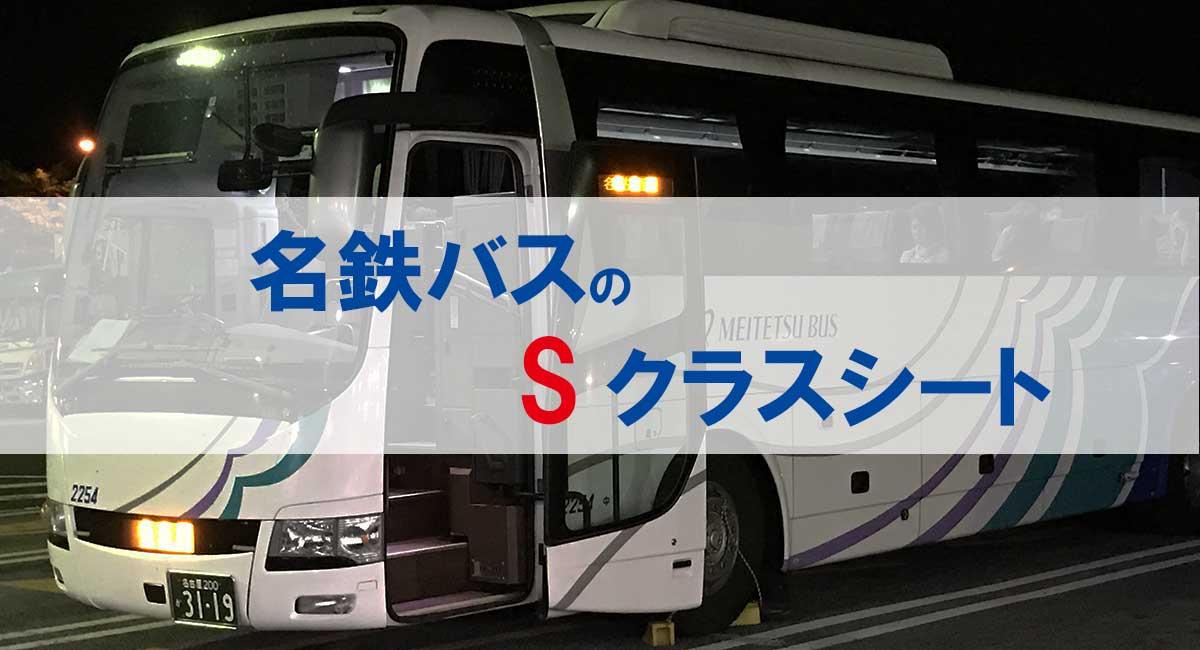 名鉄バスのSクラスシートは、ゆったり座れるだけでなく優越感にも浸れる