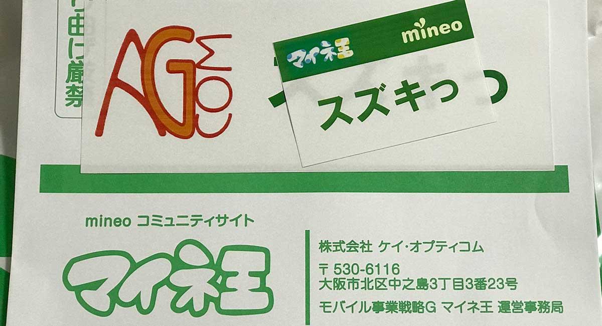 MVNOと言われる格安SIM事業者「mineo」のオフ会に参加