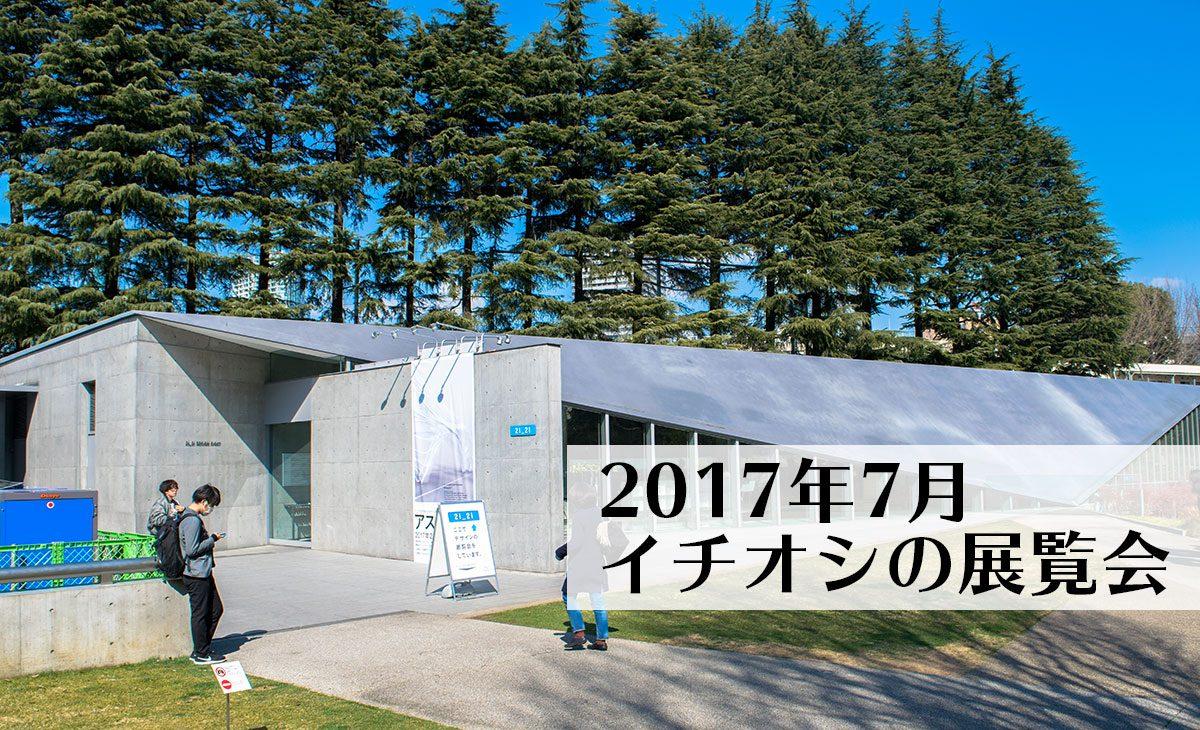 2017年7月の気になる展覧会、展示会5選@東京