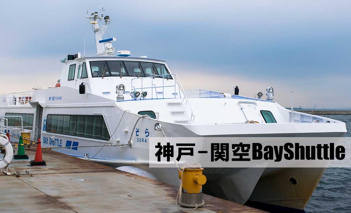 船にも乗りたい!神戸-関空ベイシャトルに乗ってきた