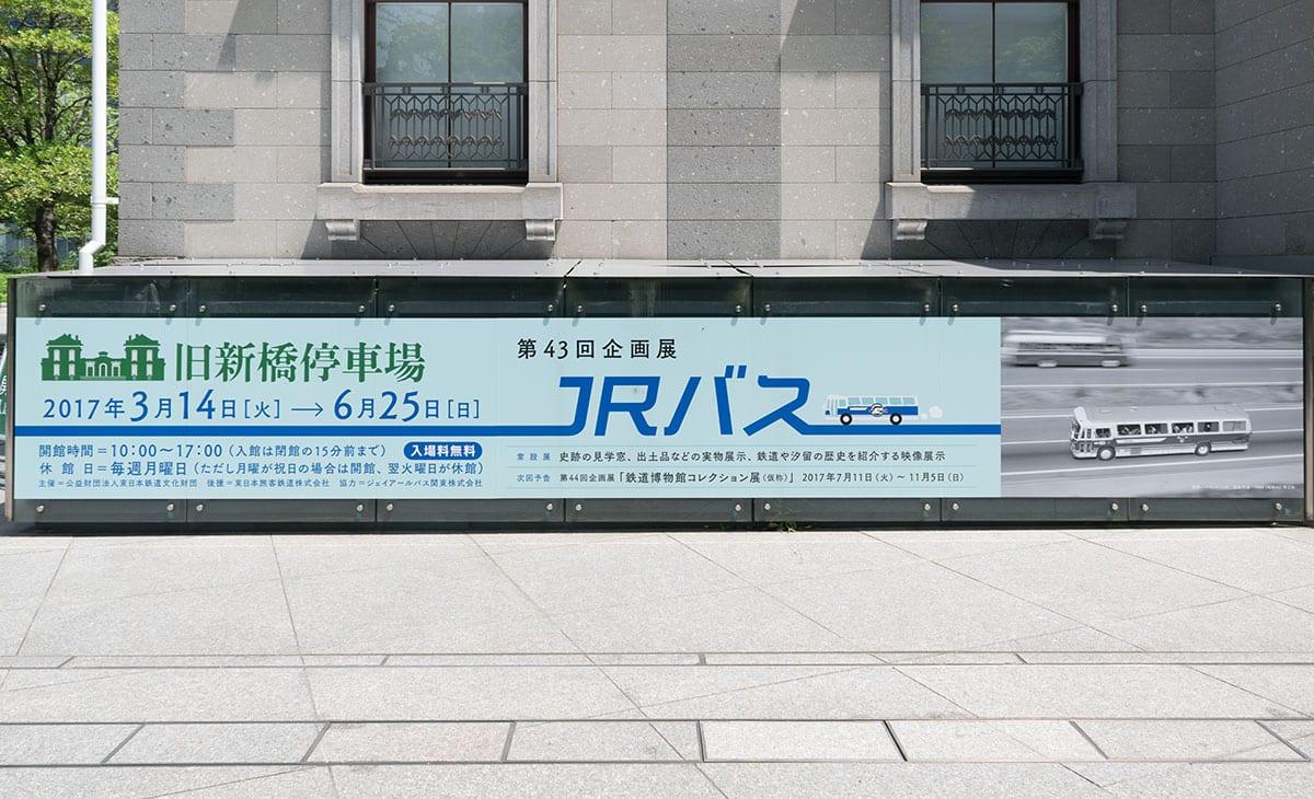 旧新橋停車場 鉄道歴史展示室にて開催された「JRバス」展へ #JRバスとわたし