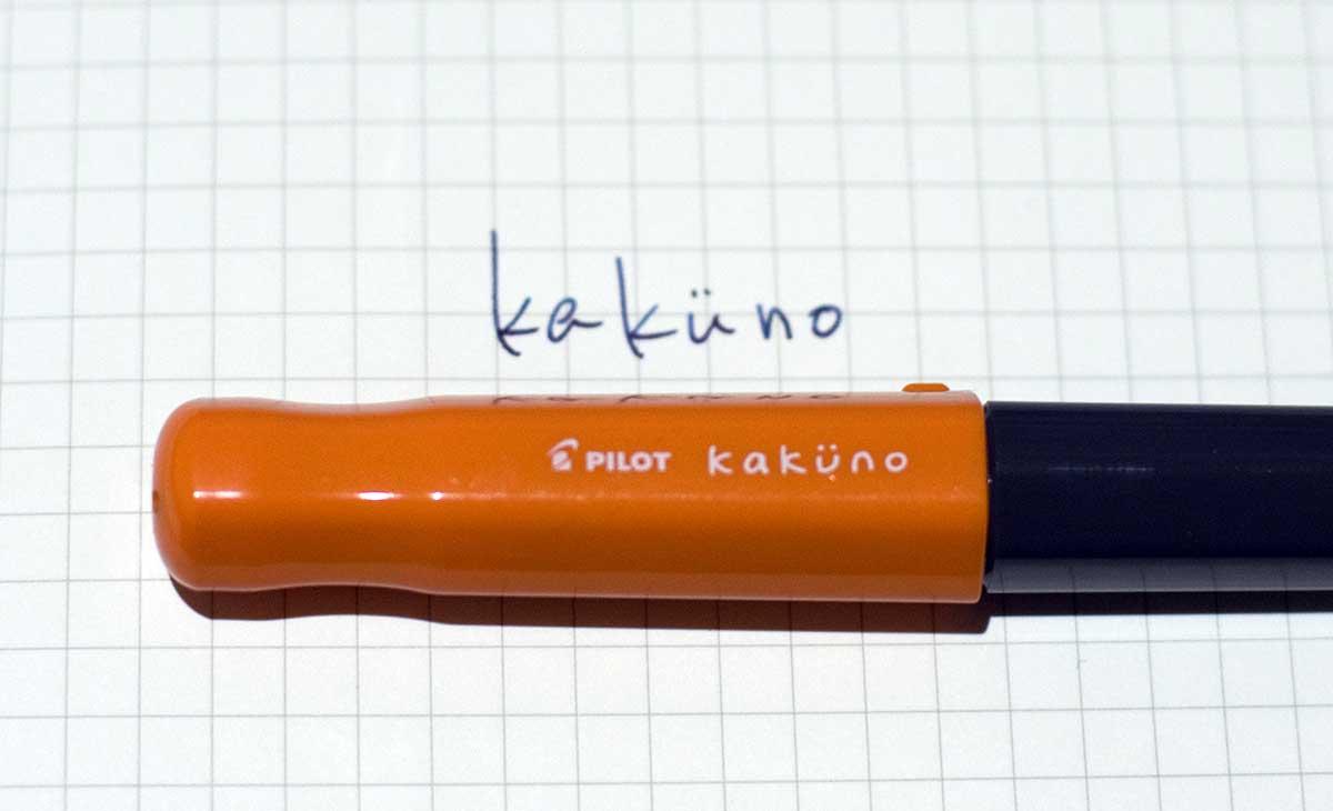 イチオシ筆記用具は、パイロットのkakunoという万年筆だ