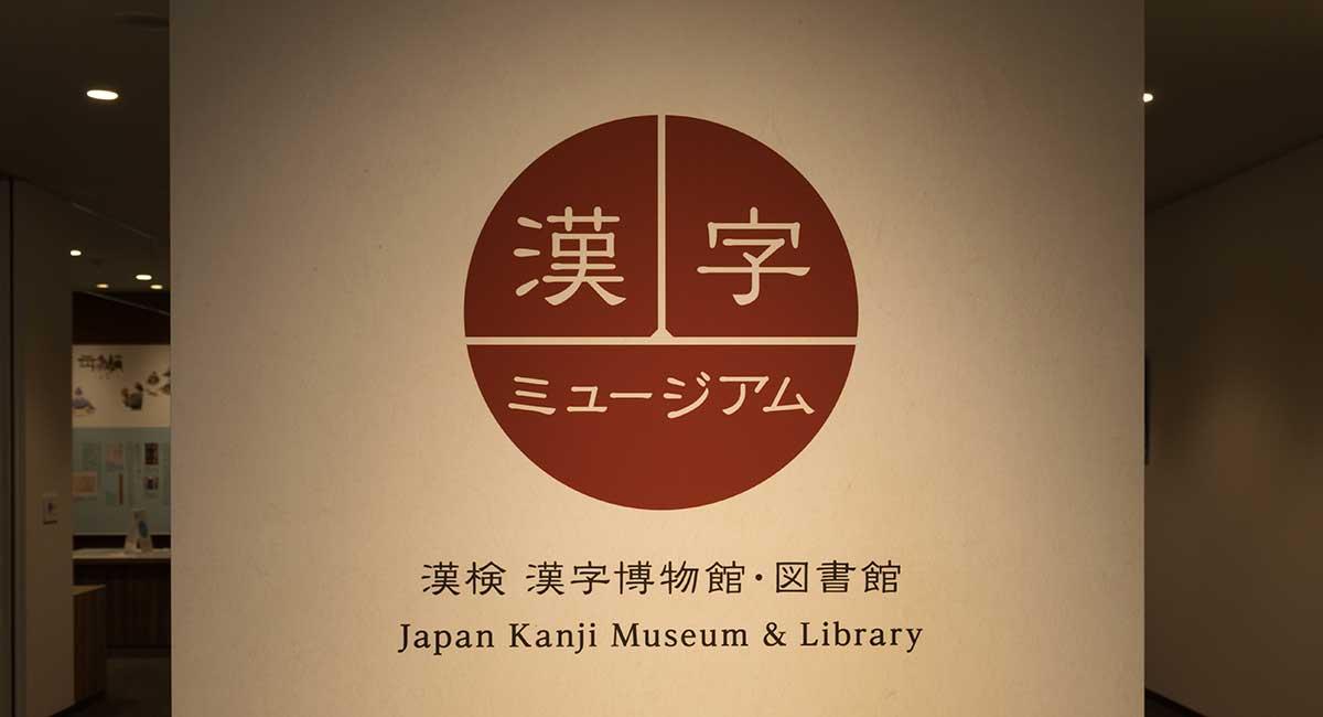 見て聴いて触れる 京都祇園の漢字ミュージアムは想像以上に刺激的だった