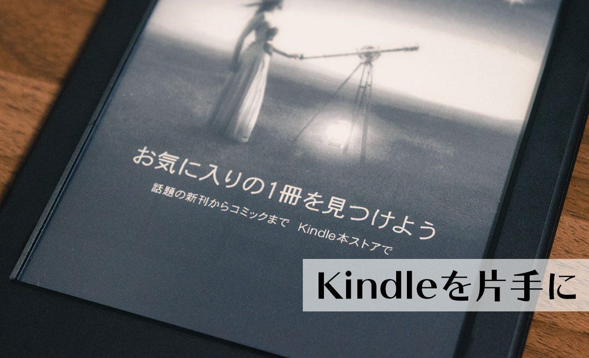 読書に興味がなくても、Kindleに興味があった。いつの間にか読書を好きになっていた。