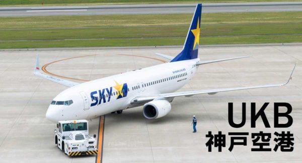 神戸空港は真正面から飛行機が見れるナイススポット #空港とわたし