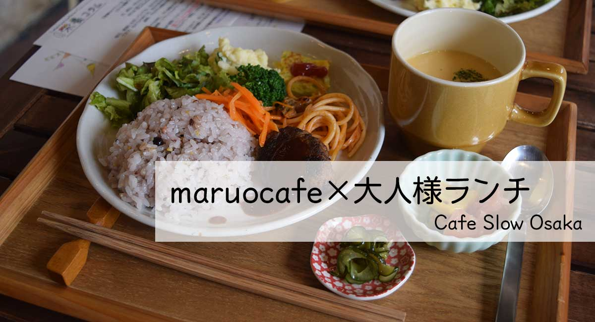 CafeSlowOsakaで月1開催されるmaruocafeに行ってきた
