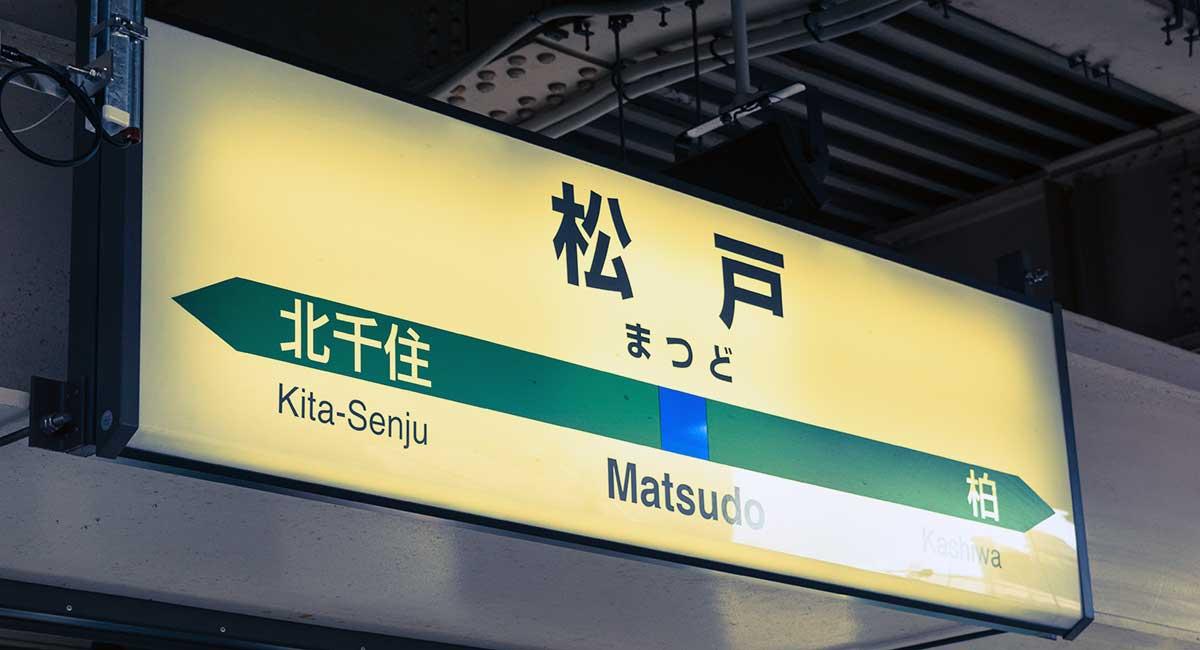 千葉県松戸市に魅力を感じて #松戸市とわたし