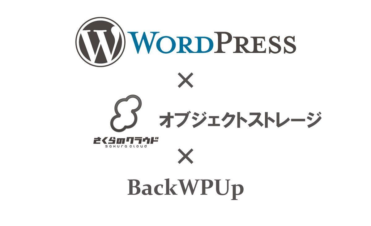 【WP】BackWPUpとさくらのオブジェクトストレージを連携する方法