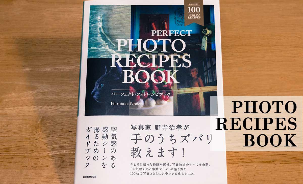 空気感を写真にするために「PHOTO RECIPES BOOK」で写真家の術を学ぶ