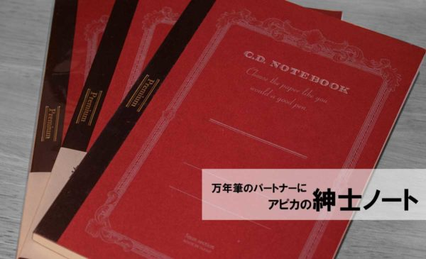 アピカ「紳士ノート」 万年筆を使うなら、このノートを買うべき。