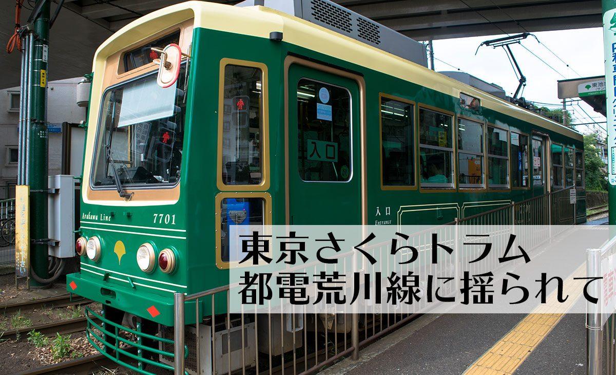 愛称は「東京さくらトラム」 都電荒川線に揺られて。三ノ輪橋から早稲田まで