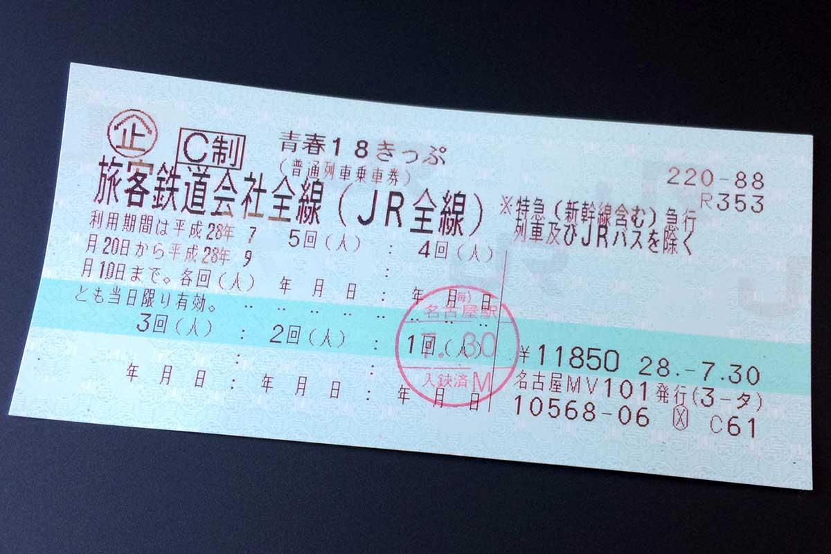 青春18きっぷで名古屋から大阪をオトクに移動しよう!!2018年夏