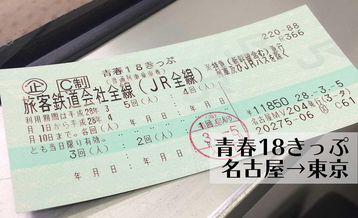 青春18きっぷで名古屋から東京へ行くには。2017年夏~