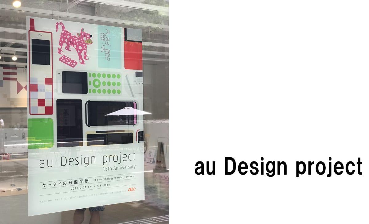 au Design project 15th ケータイの形態学展に行ってきた