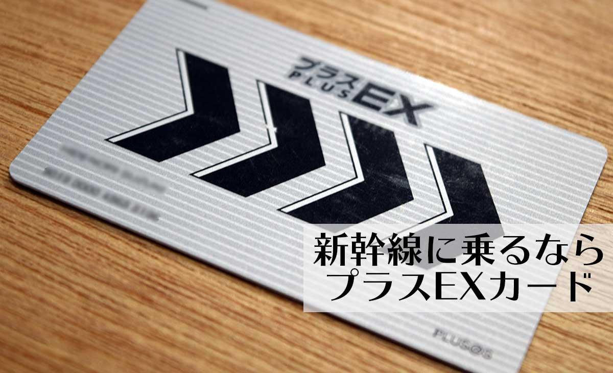東海道新幹線のお得な乗り方。ICカードを駆使してお値打ちに移動しよう。