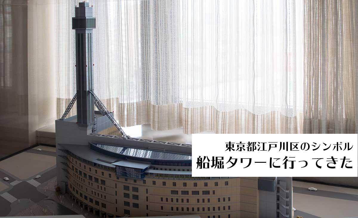 「船堀タワー」ことタワーホール船堀は江戸川区のシンボルだ