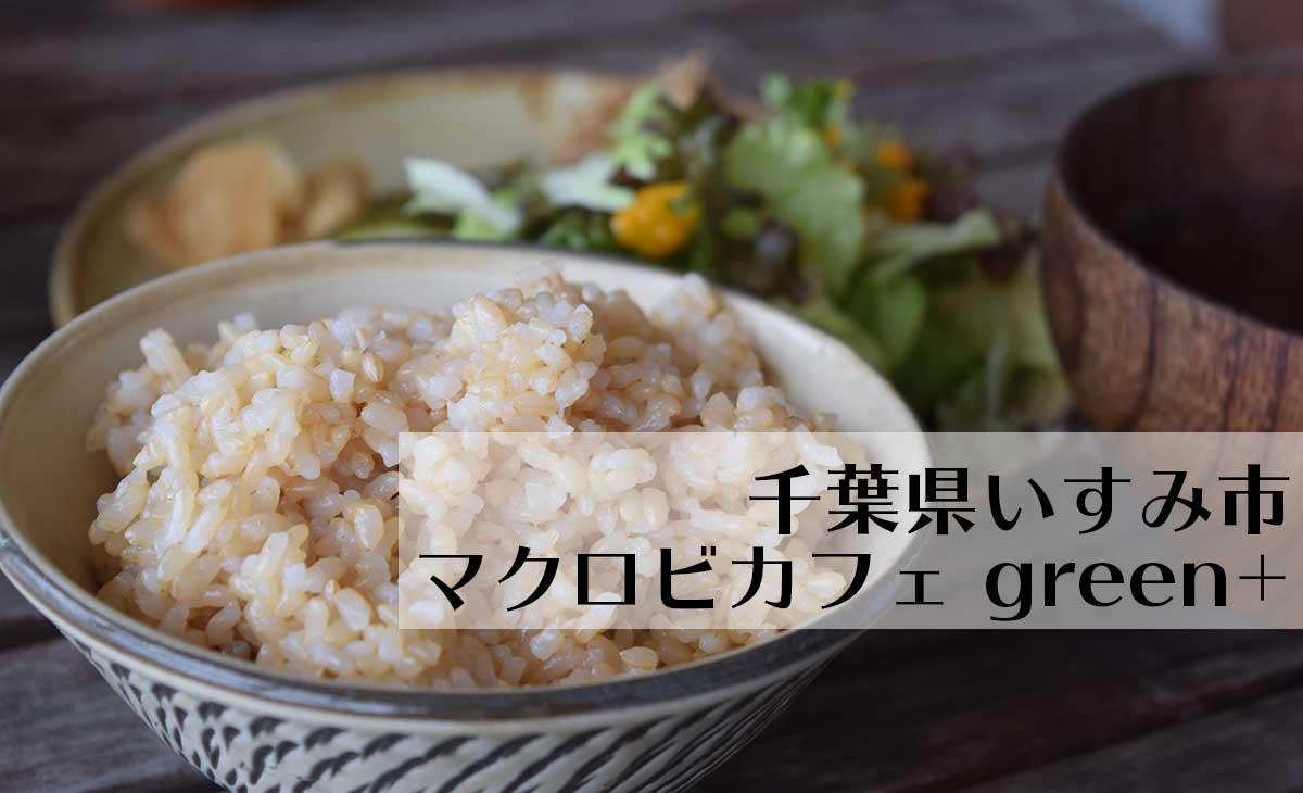 green+ 千葉県いすみ市のマクロビ、オーガニックカフェ