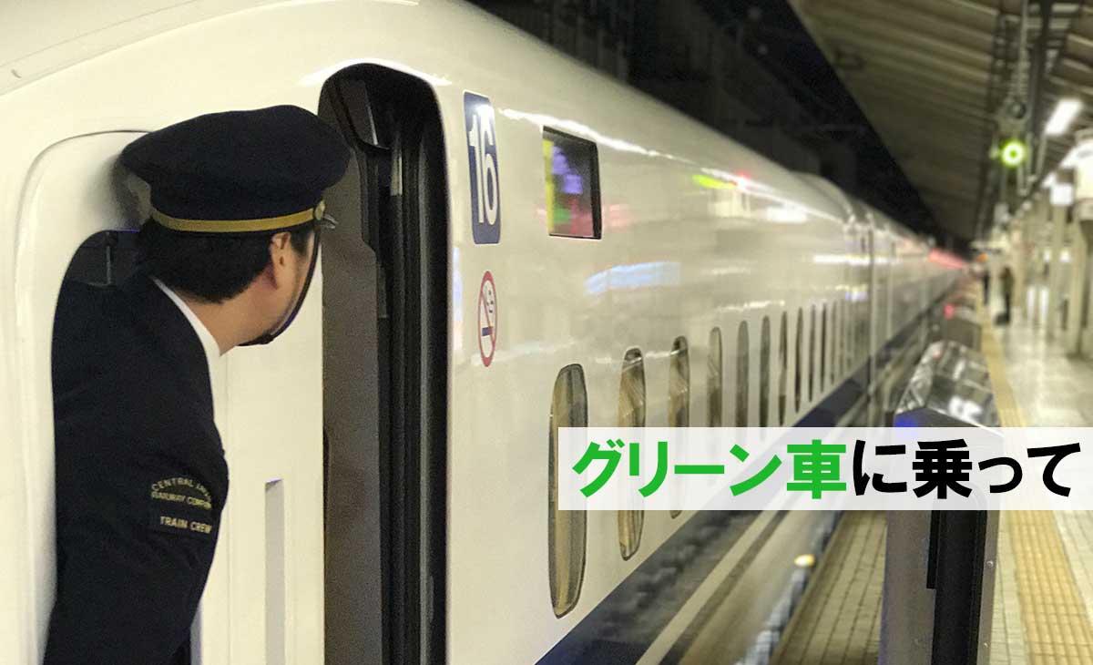 新幹線のグリーン車はゆったり落ち着いた空間で快適すぎる