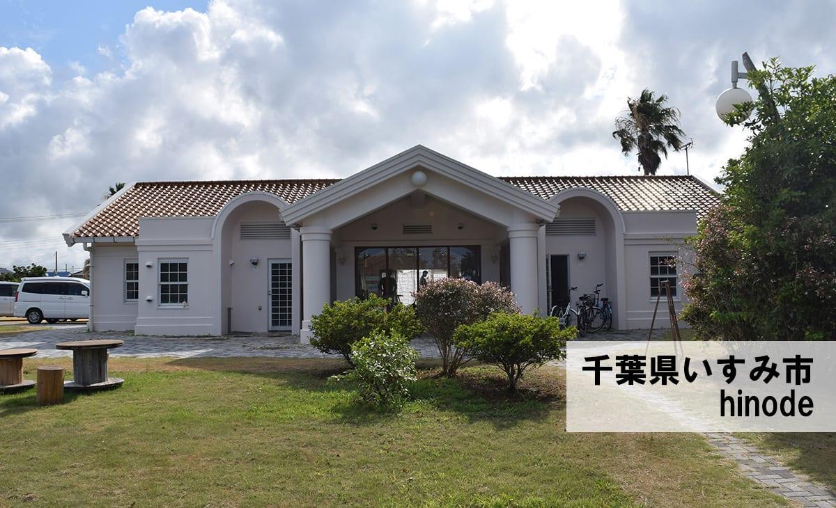 「hinode」千葉県いすみ市のコワーキングコミュニティの手触り、足触りが心地よい