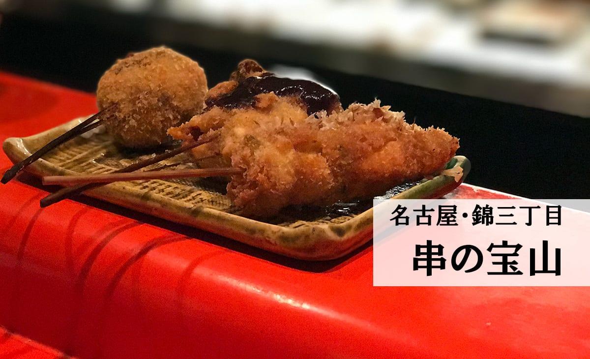 名古屋錦・串揚げは「串の宝山」に決まり。気さくなご夫婦の会話をアテにしながら。