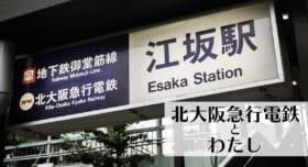 北大阪急行電鉄は夢と希望が詰まっている #北大阪急行とわたし