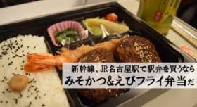 【駅弁】みそかつ&大えびフライ弁当 JR名古屋駅で駅弁を買うならこれしかない!