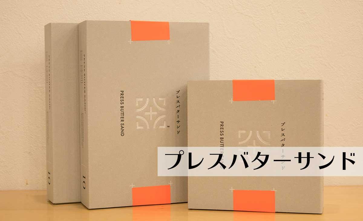 東京駅の手土産「PRESS BUTTER SAND」整理券が配られるくらいの大行列だ