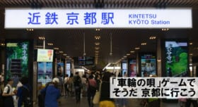 BUMP OF CHICKENの #車輪の唄ゲーム で京都駅に降り立つ