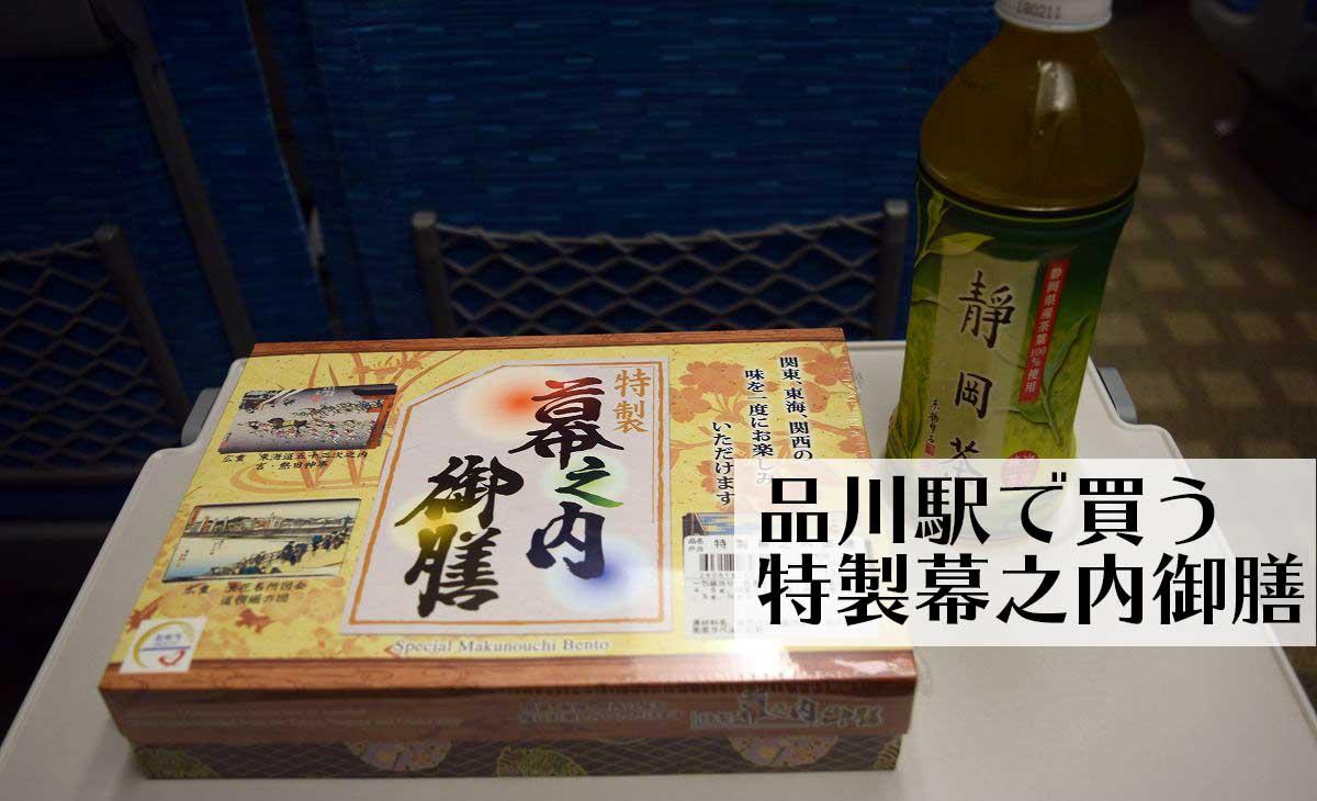 品川駅で買った駅弁「特製幕之内御膳」は豪華で上品なテイスト。