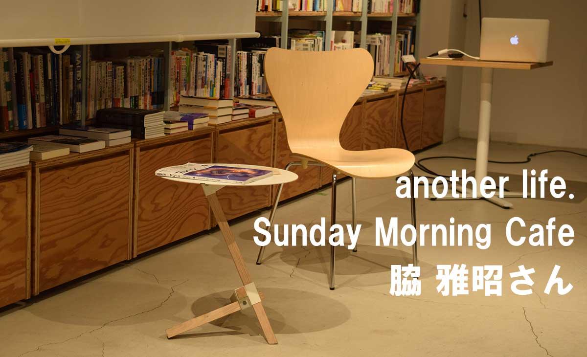 another life.のSundayMorningCafe、脇雅昭さんがワクワクの重要性を教えてくれた