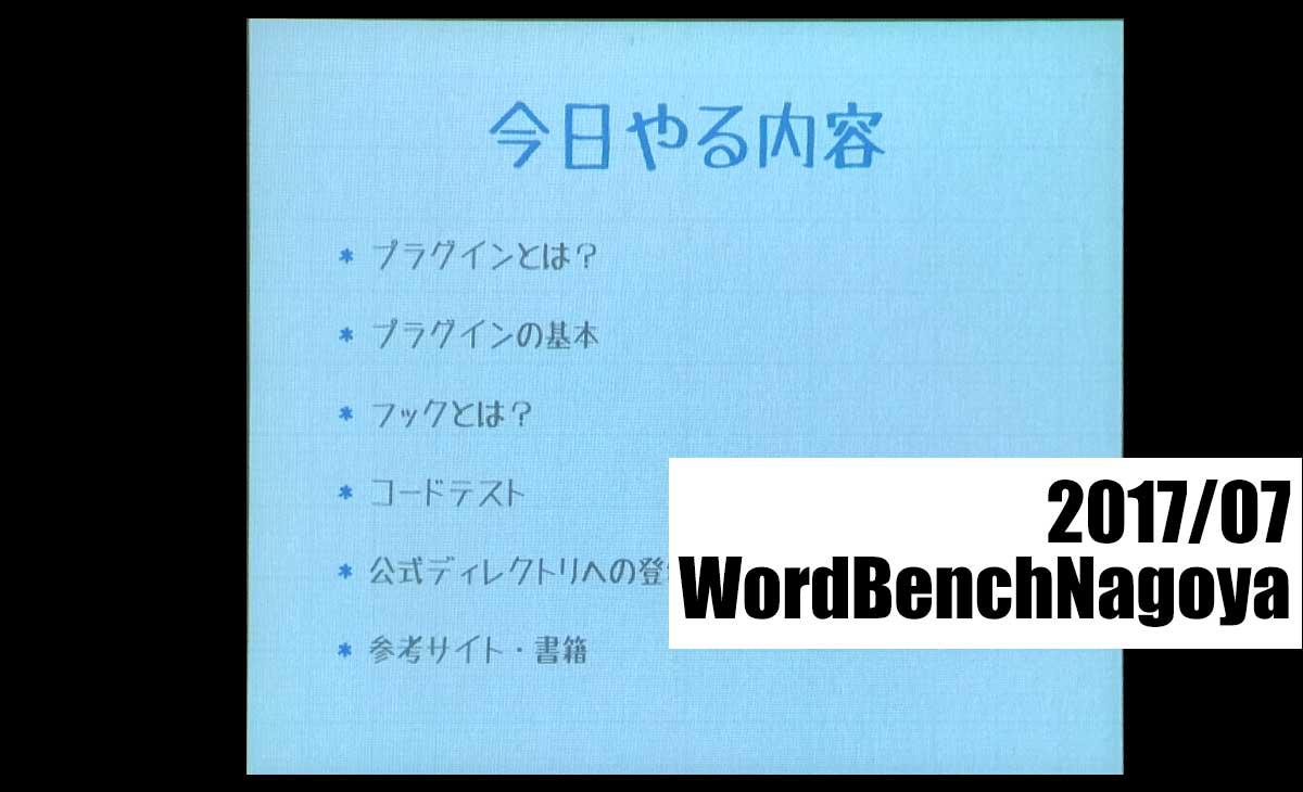 WordBenchNagoya 2017年7月に参加してきた