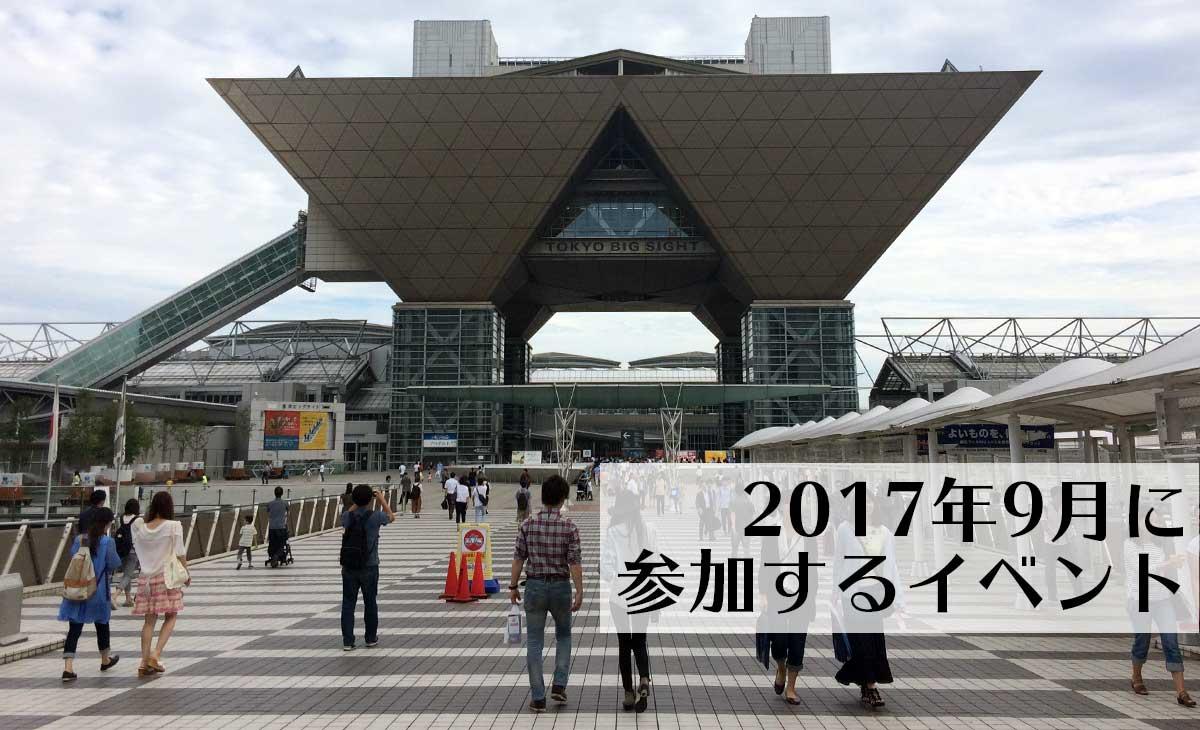 2017年9月に行きたい東京のイベント3選