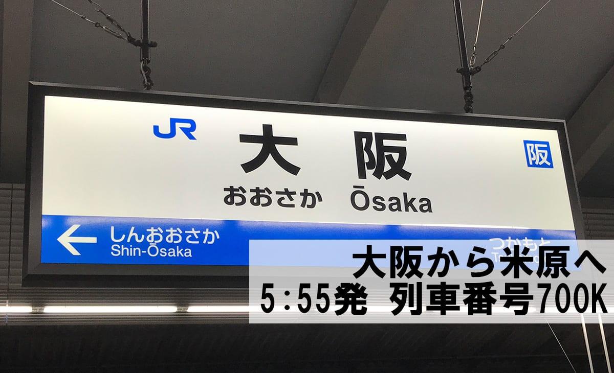 #青春18きっぷ で大阪駅5:55発 長浜行き快速 700Kに乗る いざ名古屋へ。