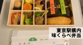 東京駅構内の駅弁、芸能人御用達の「味くらべ弁当」