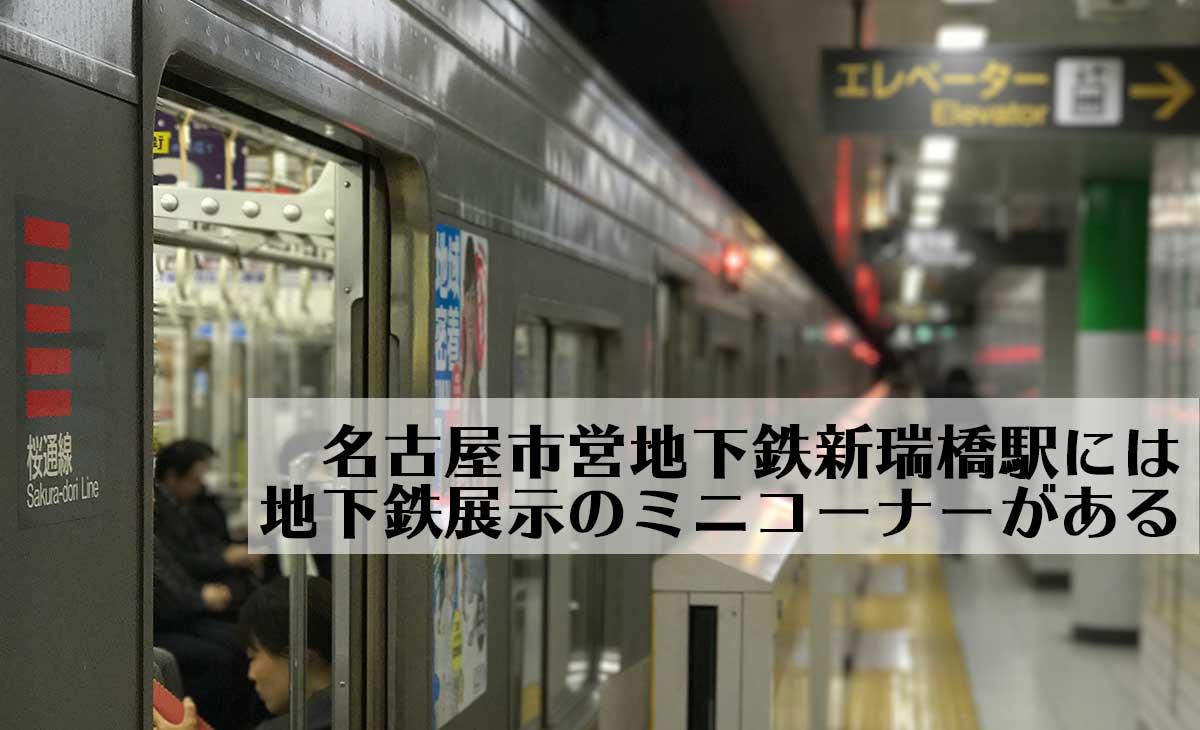 名古屋市営地下鉄「新瑞橋」駅にある、地下鉄展示ミニコーナー